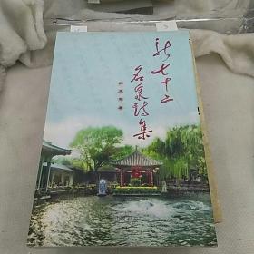 新七十二名泉诗集  邢玉墀 2006年一版一印仅印2000册 济南出版社