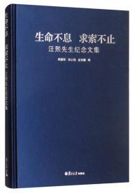 生命不息 求索不止:汪熙先生纪念文集