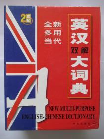 全新多用当代英汉双解大词典 上中下