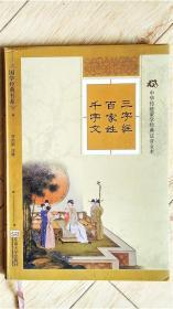 中华传统蒙学经典注音全本(三字经、百家姓、千字文)