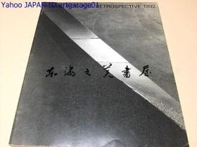 野口勇展 Isamu Noguchi Retrospective 1992年/东京国立近代美术馆/181页/ 图书尺寸 23.5cm x 28cm x 1.4cm