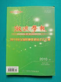 微波学报(2010年全国军事微波会议论文集)2010年增刊