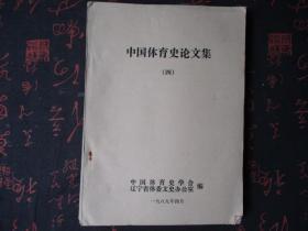 中国体育1论文集【四】【稀缺本】