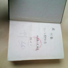 四角号码新词典(笫九次修订重排本)