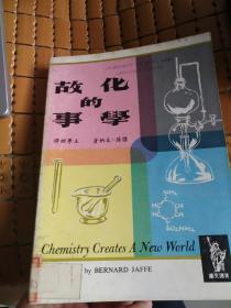 化学的故事 正品 美国文库 馆藏