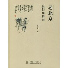 老北京民俗风情画