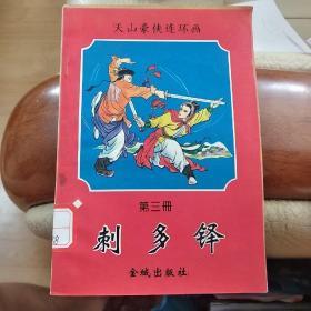 天山豪侠连环画(第三册)刺多铎