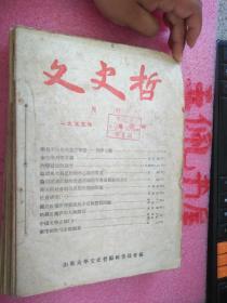 文史哲  1955.4.5.6.7.8.9.10.11.12.【八本合售】