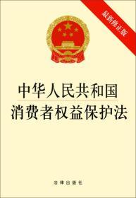 中华人民共和国消费者权益保护法 最新修正版