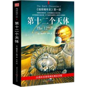第十二个天体:《地球编年史》第一部