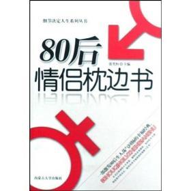 80后情侣枕边书