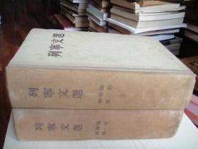 列宁文集(全2卷)(大32开硬精装)