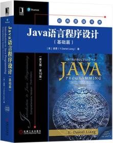 Java语言程序设计(基础篇)(英文版·第10版)