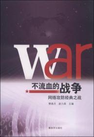 不流血的战争:网络攻防经典之战9787506567602