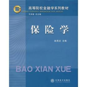 保险学 赵苑达 立信会计出版社 9787542918642