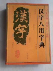 汉字八用字典 (精装)【包邮挂刷】