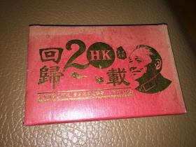 香港回归20周年纪念币