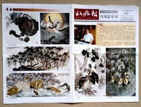 收藏报2010年6月7日(方凤富专刊)