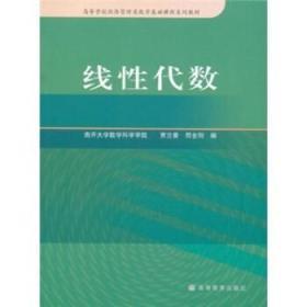 线性代数 贾兰香 邢金刚  9787040239096 高等教育出版社
