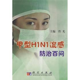 甲型H1N1流感防治百问