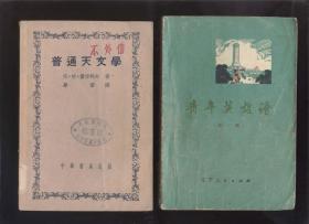 青年英雄譜'第一輯'(有插圖,1976年1版2印)2018.5.5日上