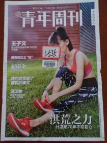北京青年周刊2016.08.18第33期(王子文)