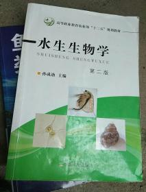 """水生生物学(第2版)/高等职业教育农业部""""十二五""""规划教材"""