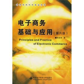 【二手包邮】电子商务基础与应用(第六版) 杨坚争 西安电子科技大