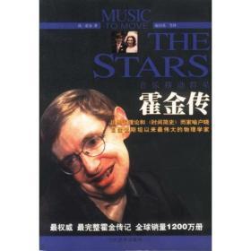 音乐移动群星--霍金传 英 霍金 赵伯英 当代世界出版社 9787801154965