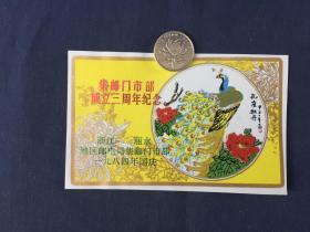 集邮门市部成立三周年纪念 塑料的