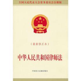 中华人民共和国律师法(2013修正本)
