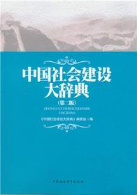 中国社会建设大辞典(第二版)