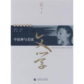 中国禅与美国文学