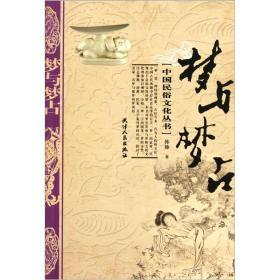 新书--中华民俗文化丛书:梦与梦占9787201068244(无)