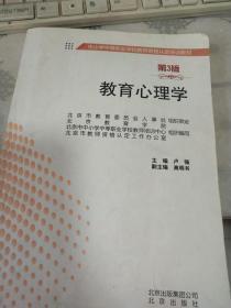 教育心理学  第3版