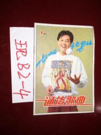 通俗歌曲 1993.1总第73期    蔡国庆 解承强  陈俊华