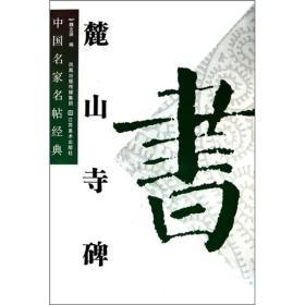 中国名家名帖经典:麓山寺碑