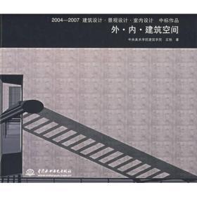 2004-2007建筑设计·景观设计·室内设计中标作品:外·内·建筑