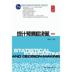 新世纪高校经济学管理学核心课教材:统计预测和决策(第四版)