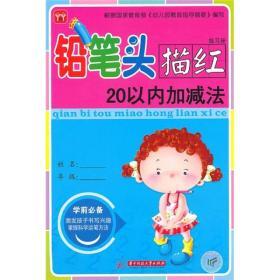 铅笔头描红练习册(数字21-50)
