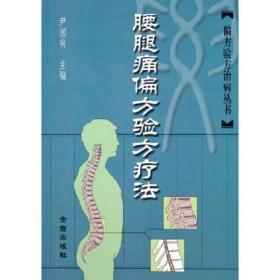 腰腿痛偏方验方疗法