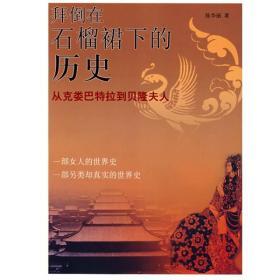 拜倒在石榴裙下的历史 陈华丽 团结出版社 9787802143210