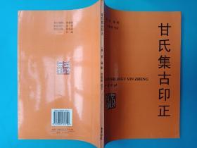 印譜系列《甘氏集古印正》16開 2000年一版一印