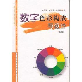 数字色彩构成与设计(第2版)  .