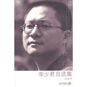 中国诗人自选集文库:李少君自选集