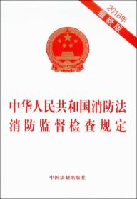 中华人民共和国消防法 消防监督检查规定(2016最新版)
