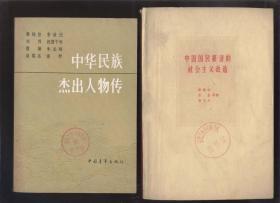 中華民族杰出人物傳.第一集(1983年1版1印)2018.5.5日上