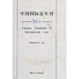(精)中国国际法年刊(2011)