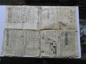 民国二十六年二月二日《苏州明报》1至8版 两张全