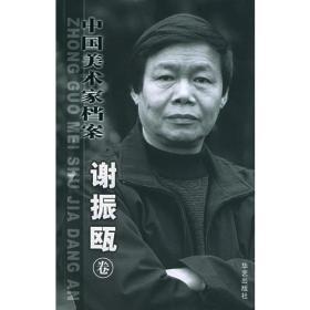 中国美术家档案:谢振瓯卷